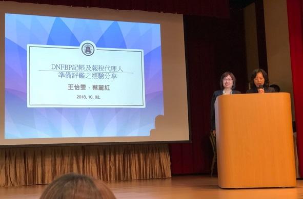 DNFBP代表王怡雯及蔡麗紅記帳及報稅代理人分享準備評鑑之經驗